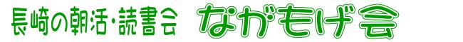 長崎の読書会&朝活 ながもげ会